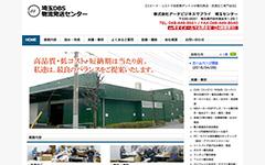 DBS流通加工・内職サービス情報サイト